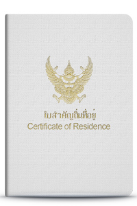 Thai Permanent Resident Book